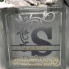 Glass Wedding Monogram Block